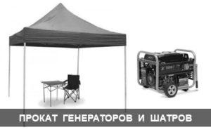 Прокат шатров и генераторов